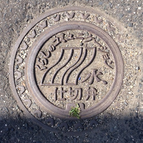 倉吉市(鳥取県)の 仕切弁・消火栓 - ぢめんのいりぐち