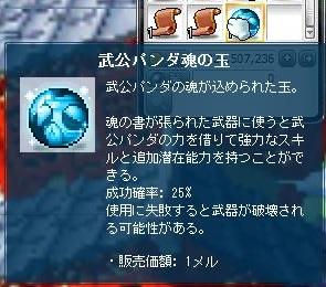 ぱんだたま2
