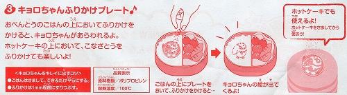 toy20121225img115 - コピー - コピー