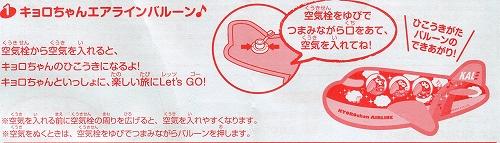 toy20121225img116 - コピー