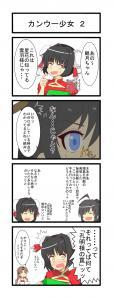 カンウー少女2