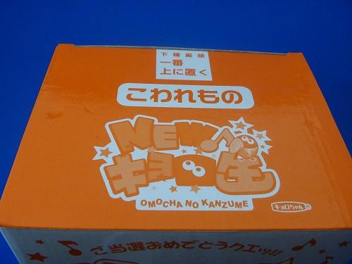 toy20121225P1030866.jpg