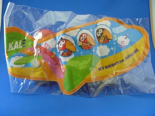 toy20121225P1030889.jpg