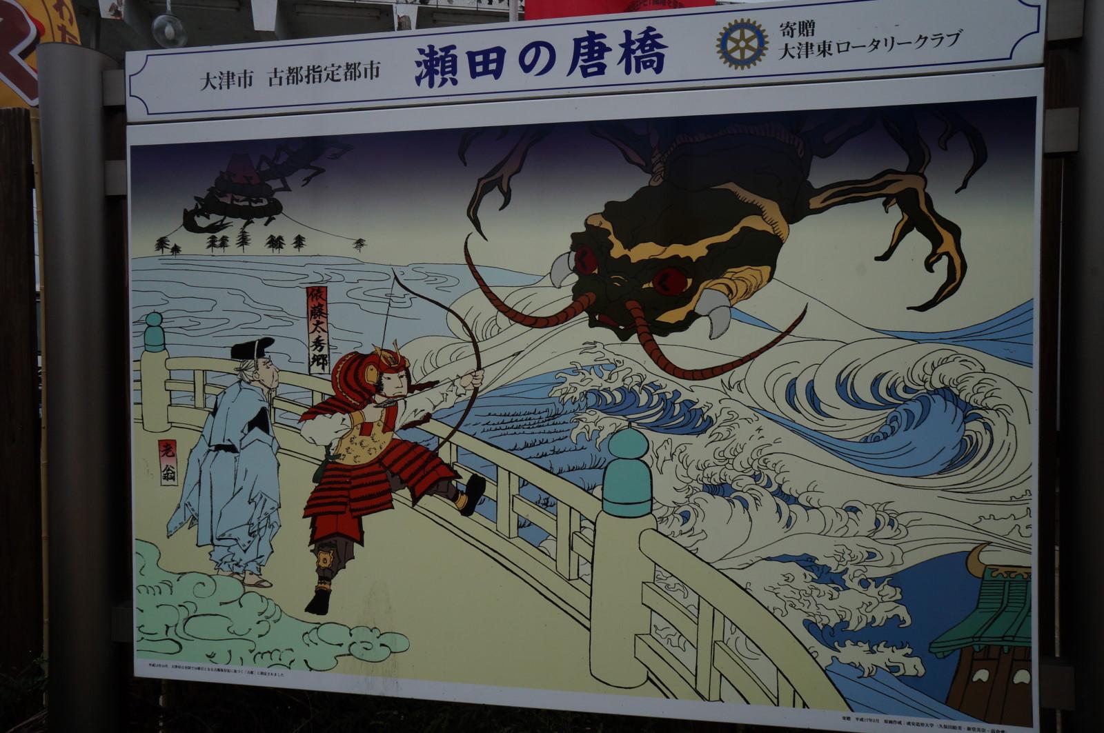 滋賀県瀬田の唐橋の「百足退治伝説」