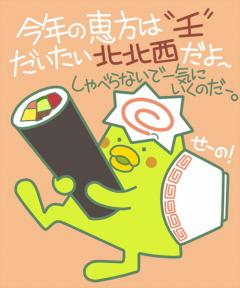 2012ehoumaki2.jpg