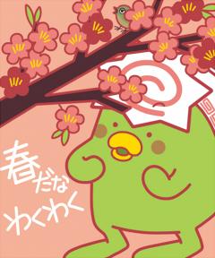 2012haruwakuwaku2.jpg