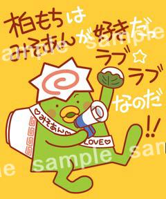 2012kashiwamochi3!.jpg