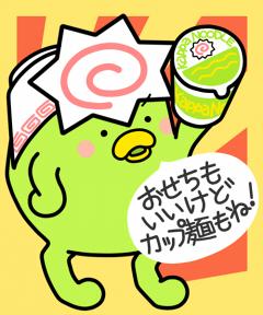 2012osechijanakute2.jpg