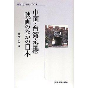 「中国・台湾・香港 映画のなかの日本」