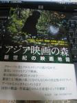 「アジア映画の森」