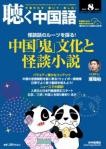 「聴く中国語」8月号