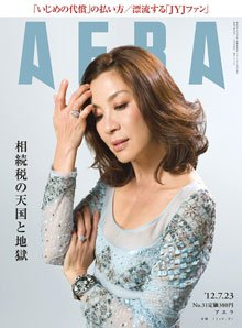 「AERA」7月23日号