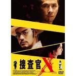「捜査官X」
