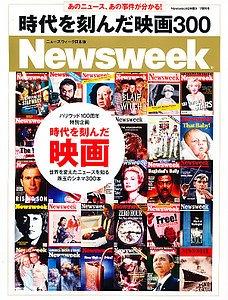 「NEWSWEEK」