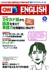 「CNN ENGLISH EXPRESS」