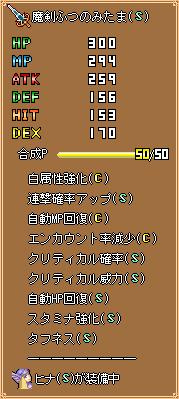 ふつのみたま(アタック型用武器)