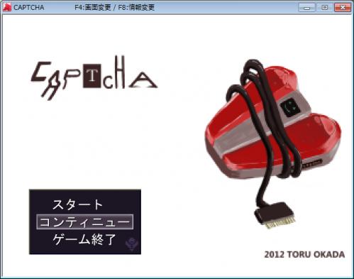 CAPTCHA タイトル画面