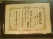 GYURIKIYA 牛力屋マスターのブログ