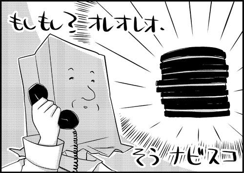 寝ろ117