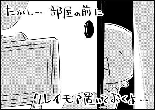寝ろ172