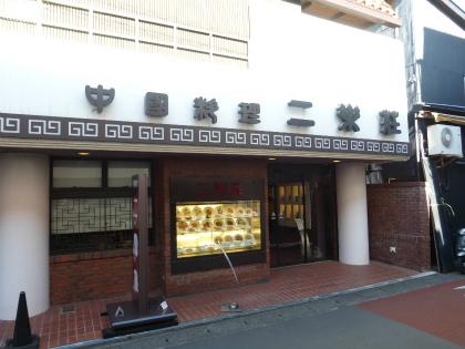 二楽荘12