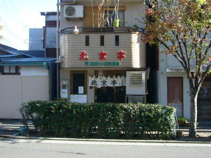 北京亭04