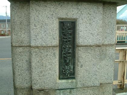 重信橋03