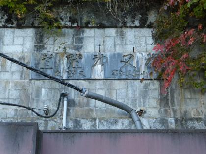 夜叉神隧道16
