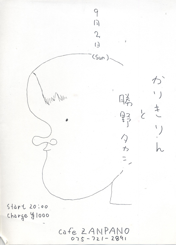 20120902katsunokirin.jpg