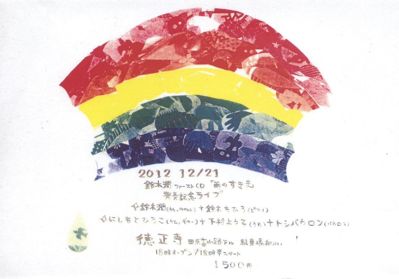 20121221tobiranotera.jpg