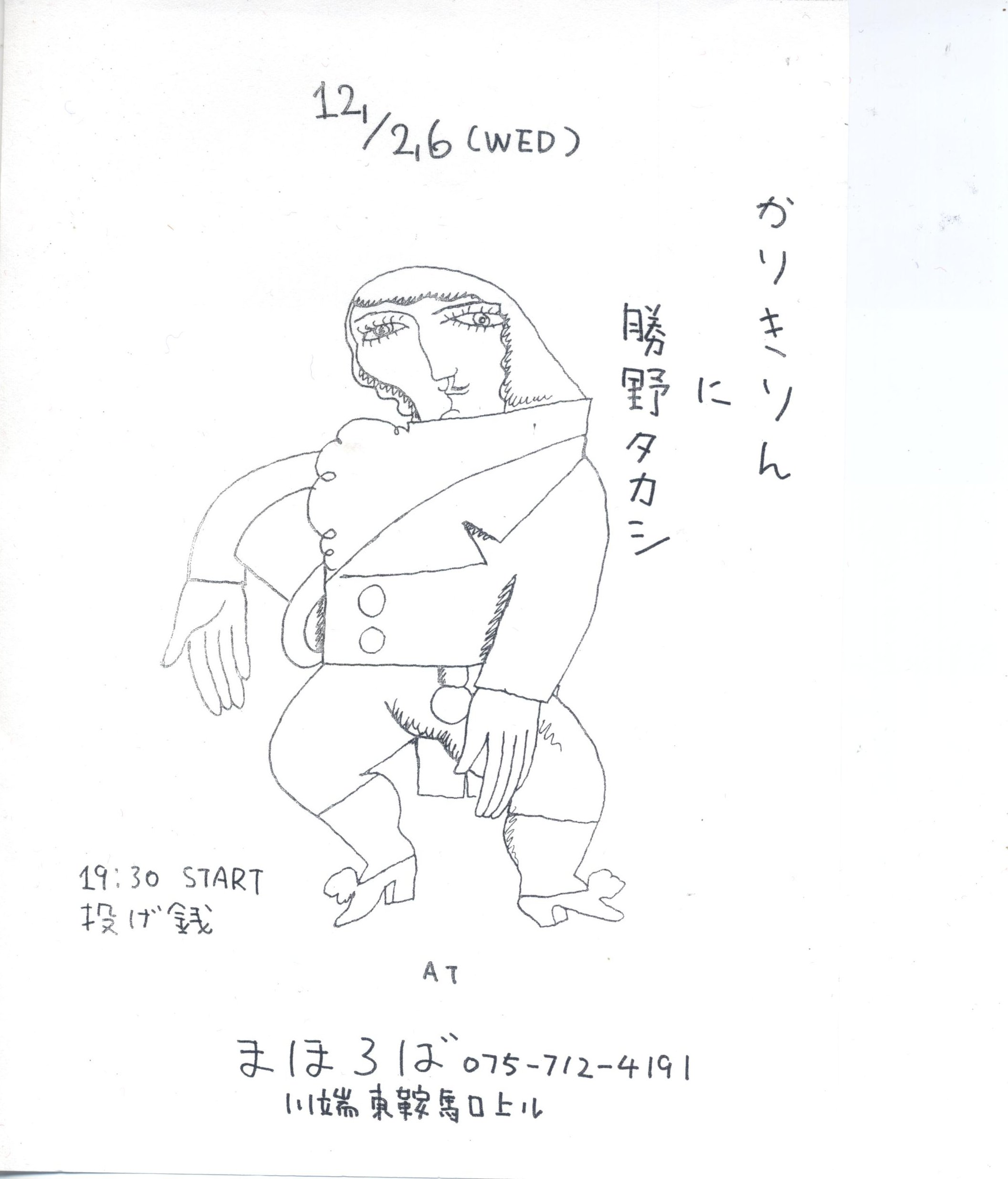 20121226katsukirin.jpg