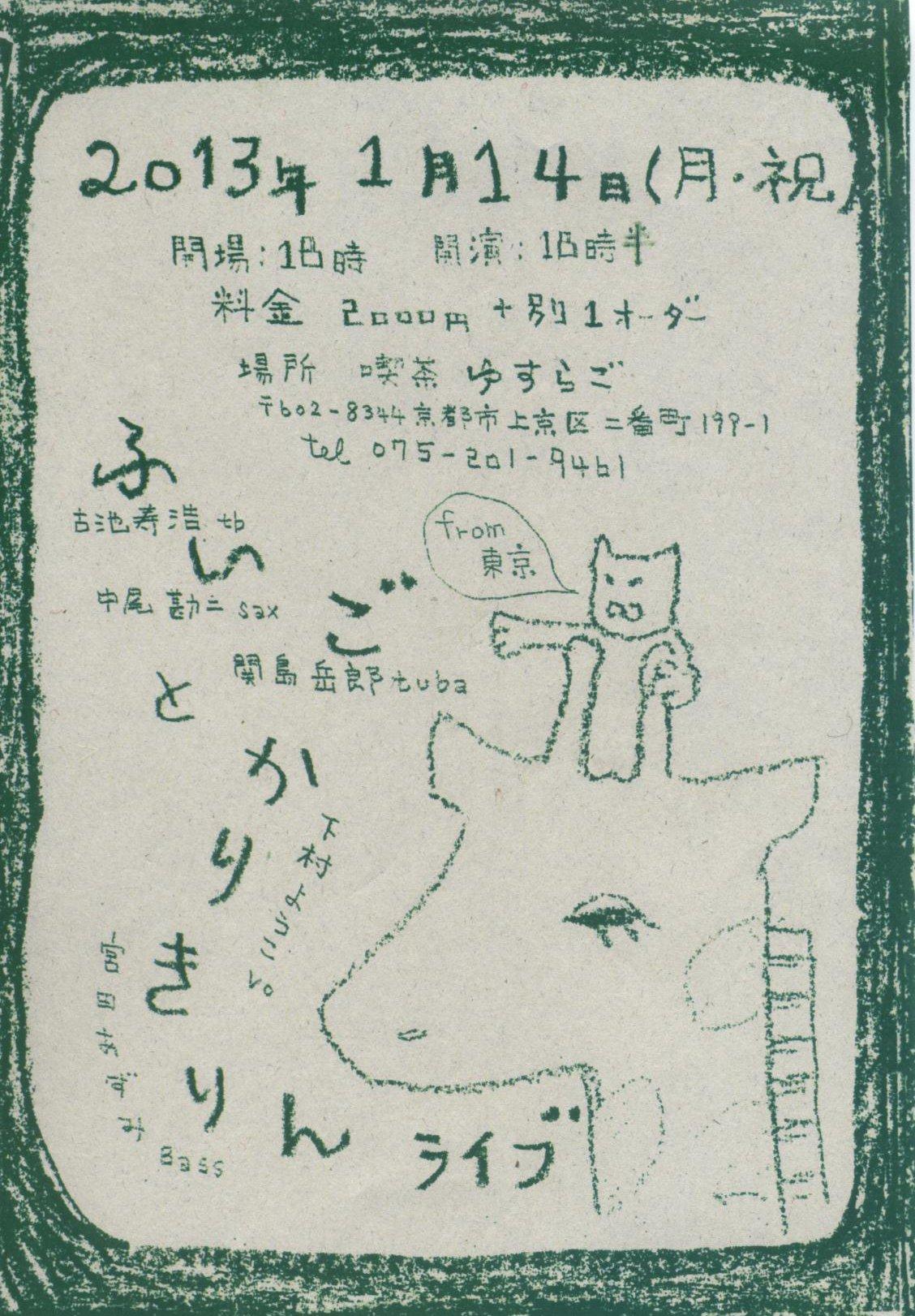 20130114yusurago.jpg