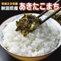 akitakomachi_akita_01[1]_convert_20121119205734
