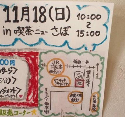さぼイベント3