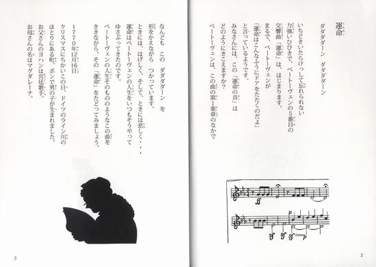 おはな音楽会「ベートーベン」