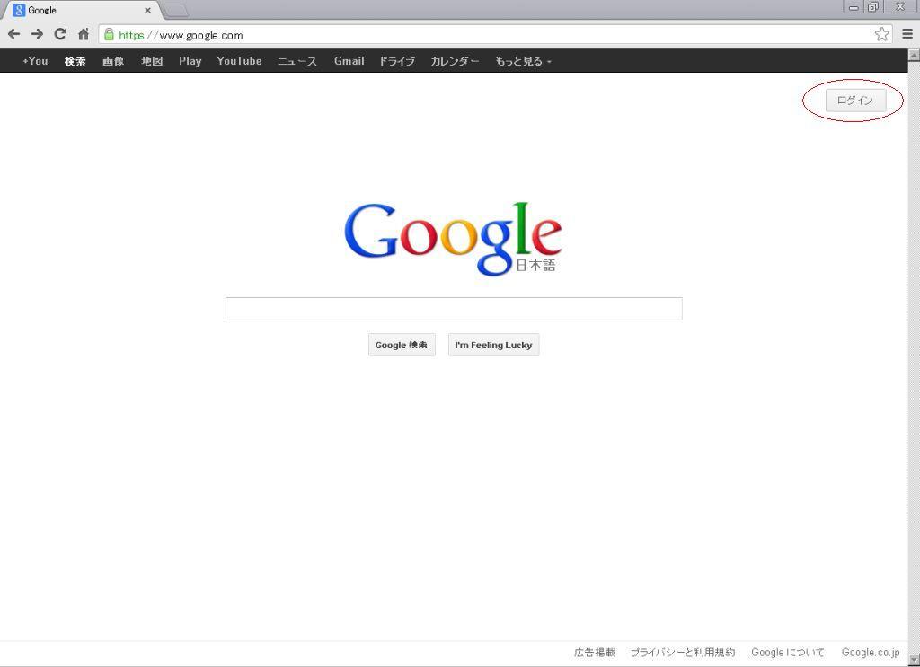 Googleホームページ