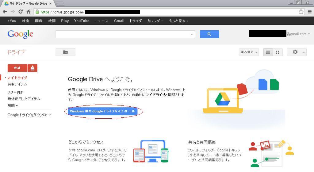 Googleドライブへようこそ