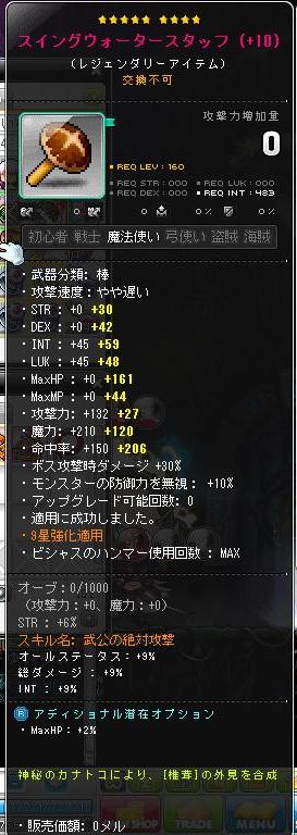 160武器