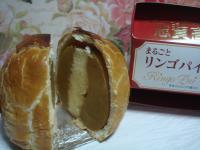 りんごパイ 2