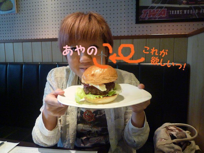 さっそく ハンバーガー!!!