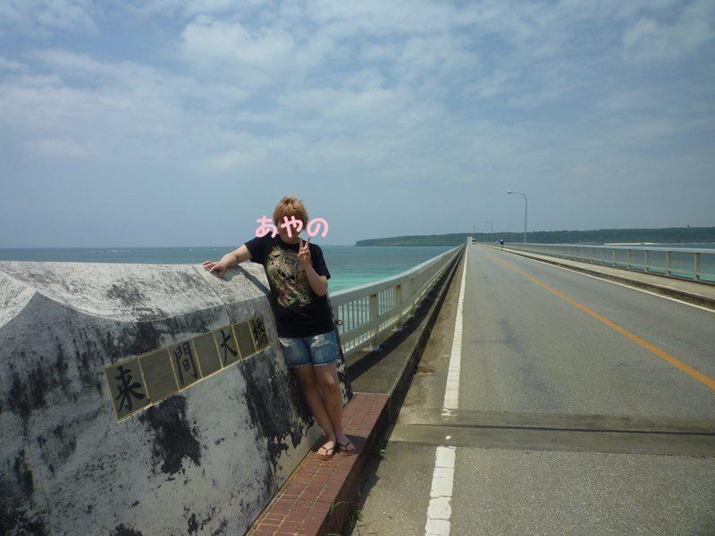 来間大橋~~♪♪