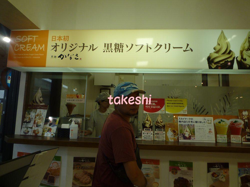 黒糖ソフトクリーム食べてきた!