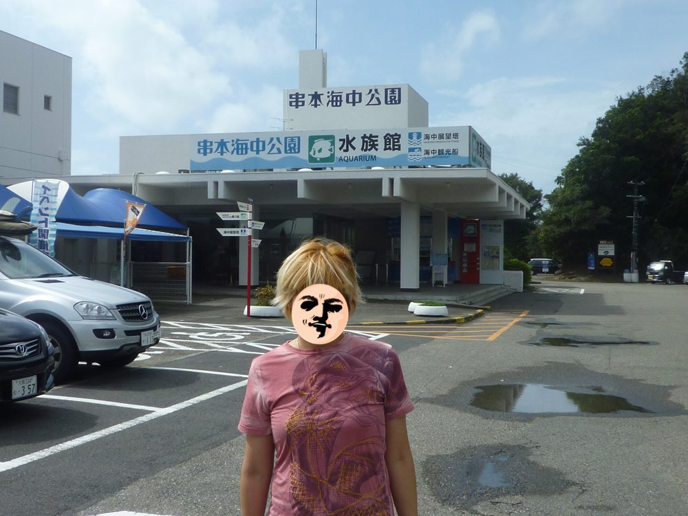 初♪ 串本海中公園♪