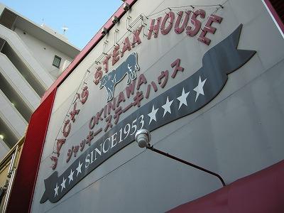 ジャッキーステーキハウス1