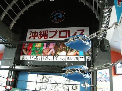 沖縄プロレス1