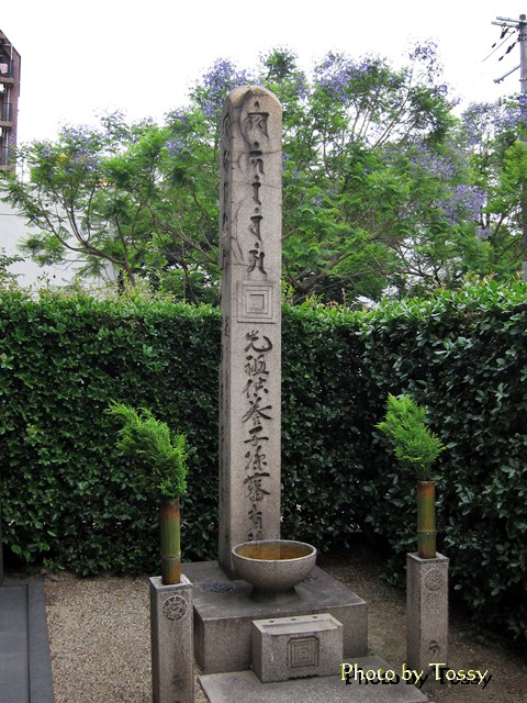 八代目団十郎の碑