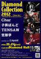 宮原学 char 子供ばんど TENSAW 名古屋ダイヤモンドホール20121124