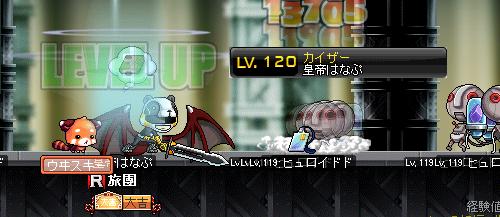 かいざー120
