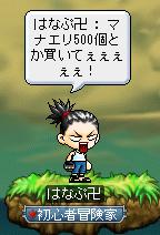 マナエリ500個