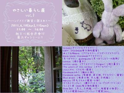 やさしい暮らし展1-1